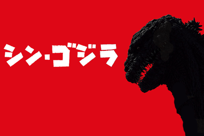 The King of Monsters returns in the new Godzilla Resurgence trailer! The film, which opens in Japan July 29, is the 29th Godzilla feature film from Toho.